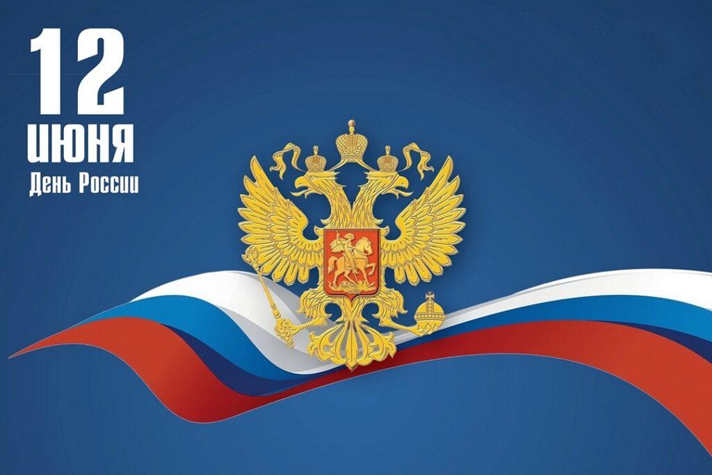 Это изображение имеет пустой атрибут alt; его имя файла - День-России-1024x683.jpg